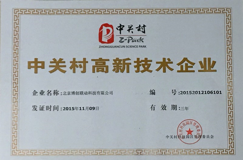 据悉,中关村高新技术企业认证,由北京中关村高新技术企业协会审核颁发,对申报企业在资质、科技研发实力、企业盈利与发展能力等方面具有一系列严格的要求,并有着严格的认证程序。